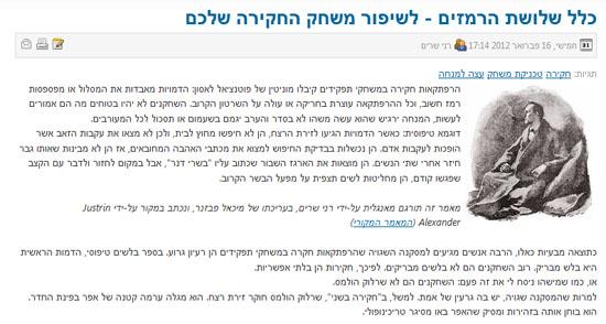 Three Clue Rule in Hebrew