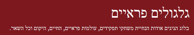 Three Clue Rule in Hebrew